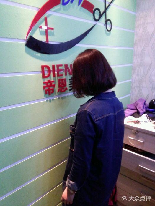 帝恩学院:抽中了发型餐,提前一天预约,第.济南丽节美学长春研修木霸王图片
