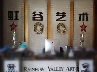 虹谷文化艺术院(内森庄园中心)