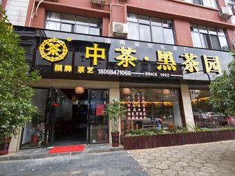 中国茶叶(星沙店)
