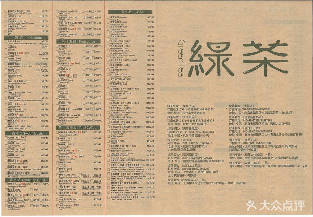 绿茶餐厅连锁店