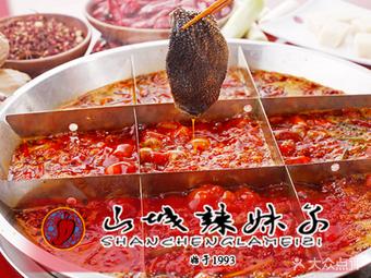 山城辣妹子火锅(汇都广场店)