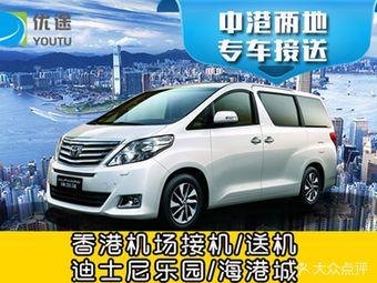 优途旅游粤港跨境租车