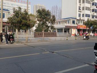 安徽省阜阳市第二中学