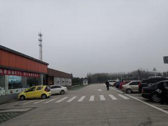 八公山服务区-停车场