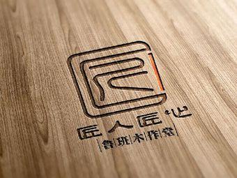 鲁班木作堂(匠人匠心木艺DIY)
