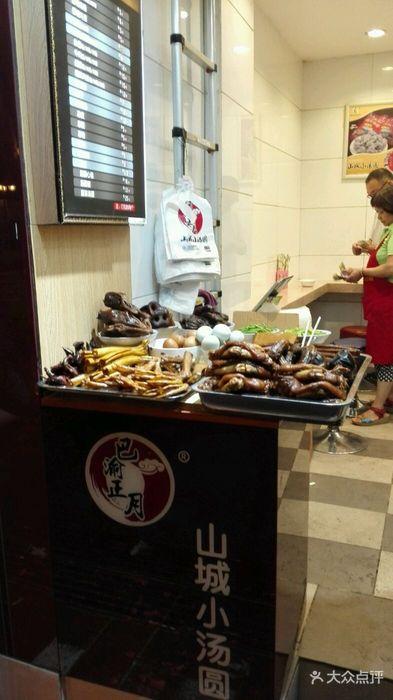 环境:解放碑附近有名的美食一条街,吃了一.-山美食绥中订餐图片