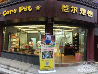 Care pet恺尔宠物销售美容寄养医疗