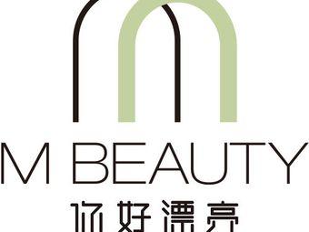 M BEAUTY 你好漂亮(株洲会所)