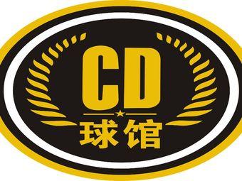 CD球馆(新区店)