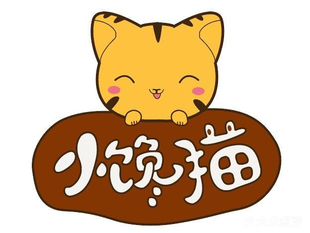 小馋猫快餐店图片 - 第1张