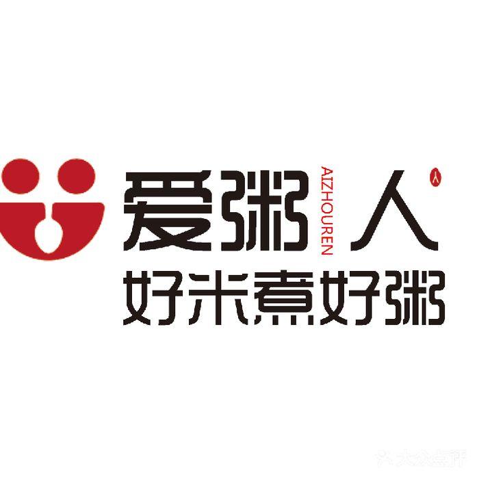 爱粥人图片-北京粥店-大众点评网图片