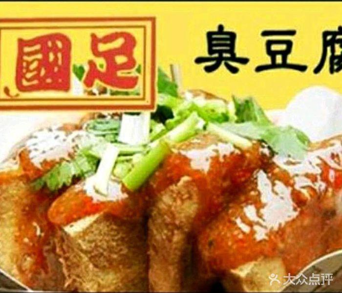 就要餐饮加盟网为您提供国足臭豆腐加盟,国足