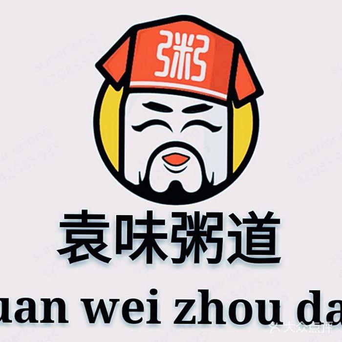 袁味粥图片-北京粥店-大众点评网图片