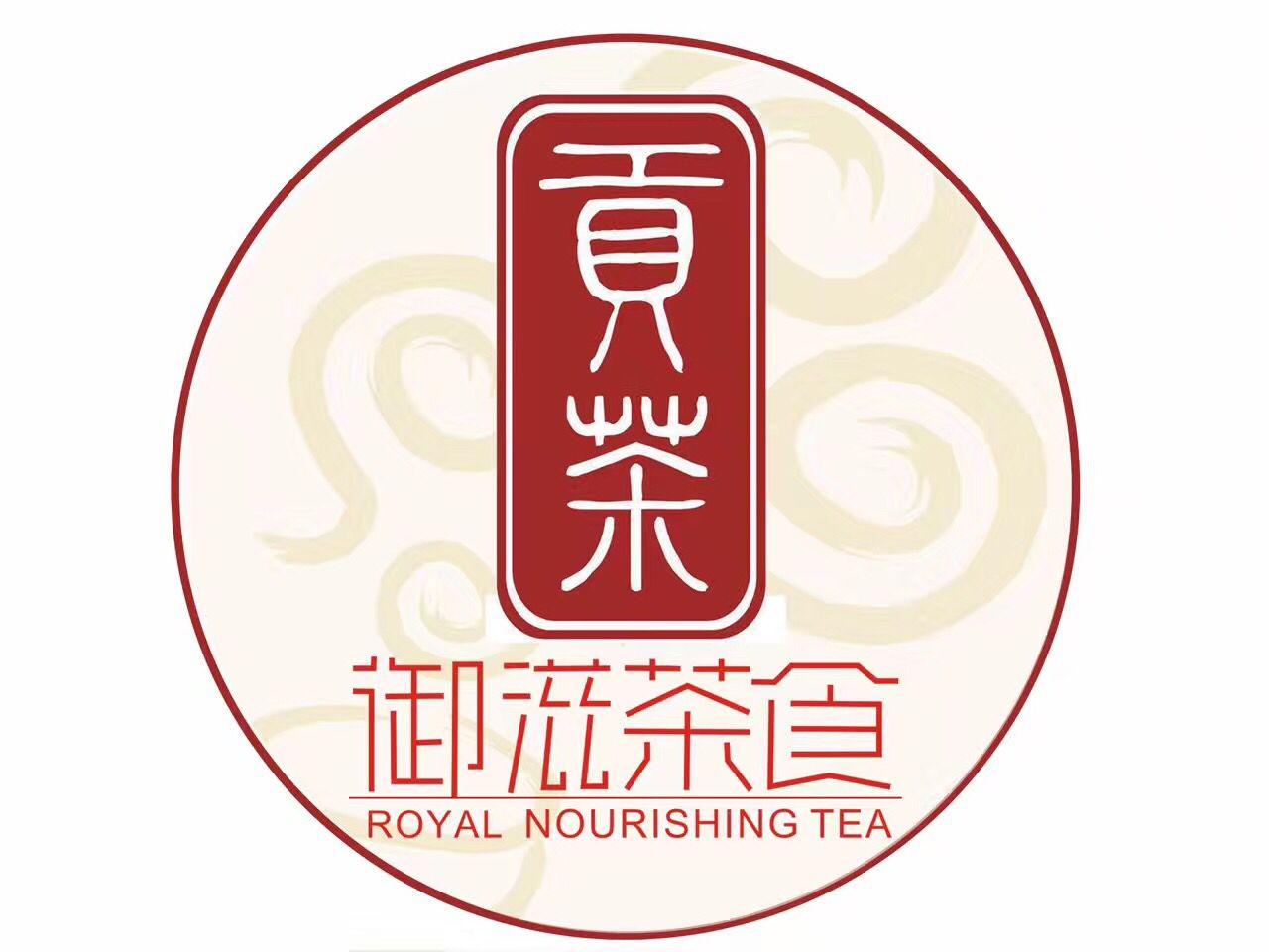 【御滋贡茶】广州v大全大全,点击可以全部1家分乳清蛋白粉查看减脂吗图片