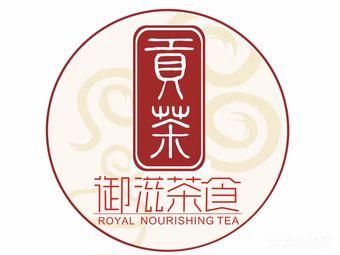 【御滋贡茶】广州v大全大全,点击查看全部1家分坐着夹书瘦腿吗图片