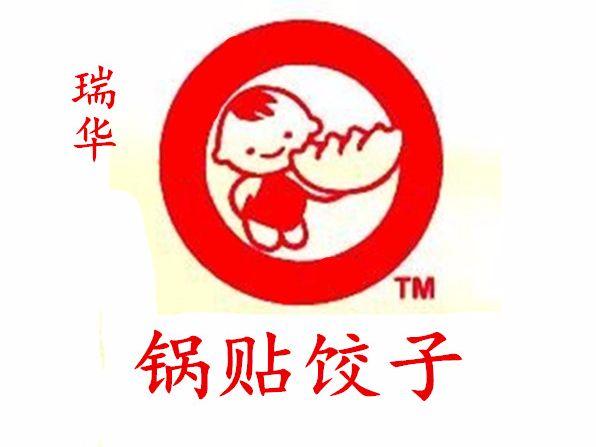 瑞华老山东锅贴饺子