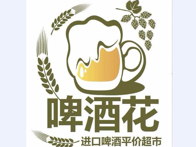 啤酒花进口啤酒超市