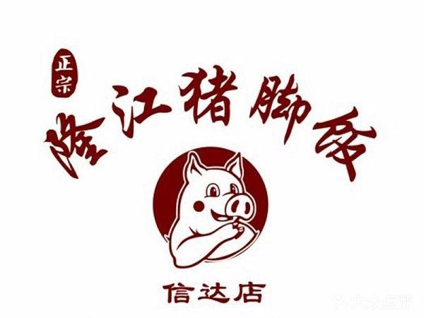 隆江猪脚饭(信达店)图片 - 第1张