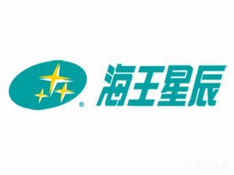 海王星辰健康药房(深圳东大街店)