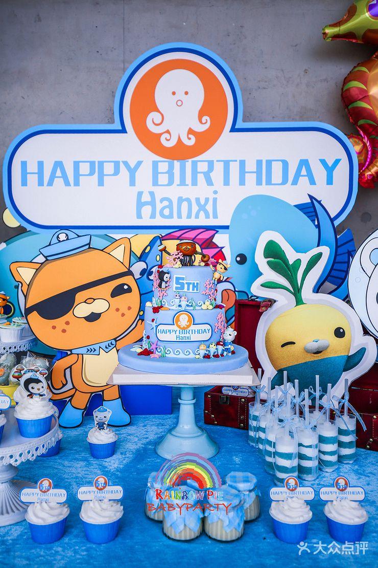 海底小纵队主题生日宴
