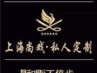 上海·尚戏造型护肤