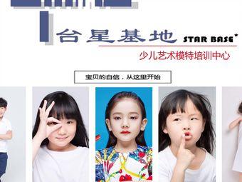 T台星基地少儿艺术模特培训中心