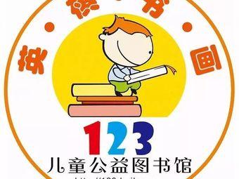 123儿童绘本馆