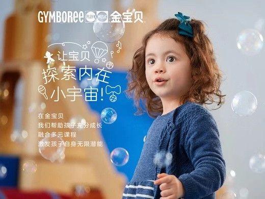 金宝贝国际早教十堰中心