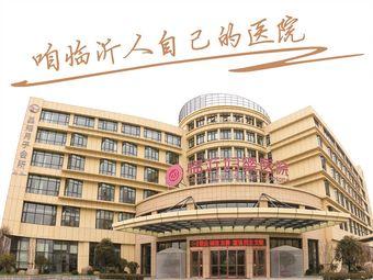 临沂妇婴医院