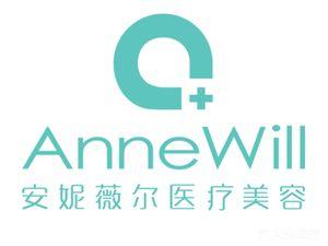 安妮薇尔医疗美容医院