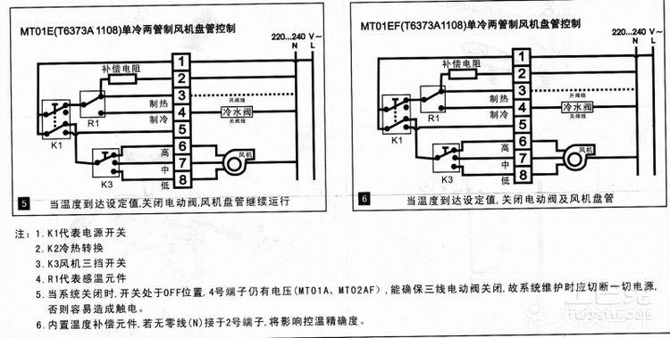 求问最新中央空调风机盘管接线图
