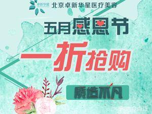 北京卓新华星医疗美容