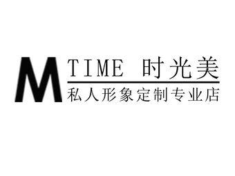 M?Time 時光美皮膚管理