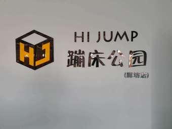 HI JUMP蹦床主题公园