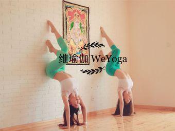 维瑜伽(新天地店)