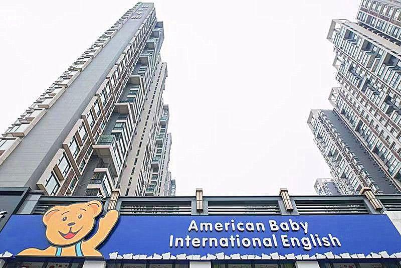 爱贝国际少儿英语(万达中心校区)