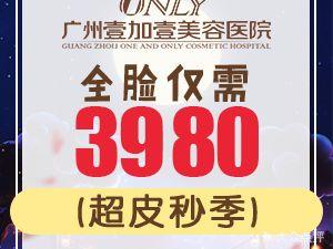广州壹加壹医疗美容医院