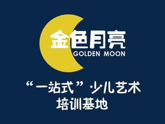 金色月亮少儿艺术培训学校