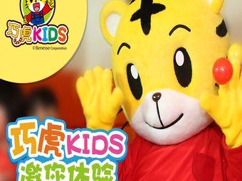 巧虎KIDS早教中心(张家港皇家首座店)