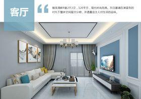 120平米四室兩廳現代簡約風格客廳圖