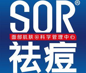 SOR专业祛痘全国连锁