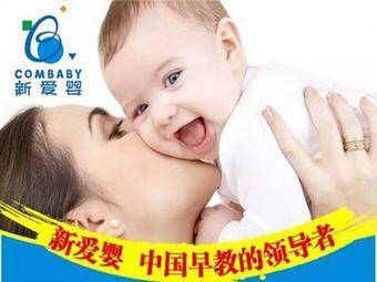 新爱婴早教中心(常平店)