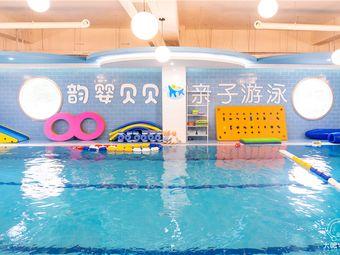 韵婴贝贝亲子游泳中心