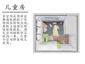 经济型120平米三室两厅现代简约风格儿童房图片