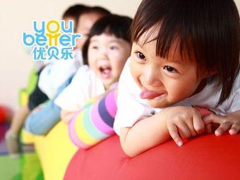 优贝乐国际儿童教育中心