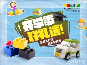 棒棒贝贝科技活动中心 离家近,体验过一次后宝宝表示挺上海亲子图片
