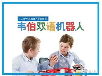 韦伯双语机器人教育少儿编程(华阳校区)