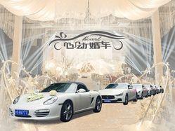 心动·婚车租赁