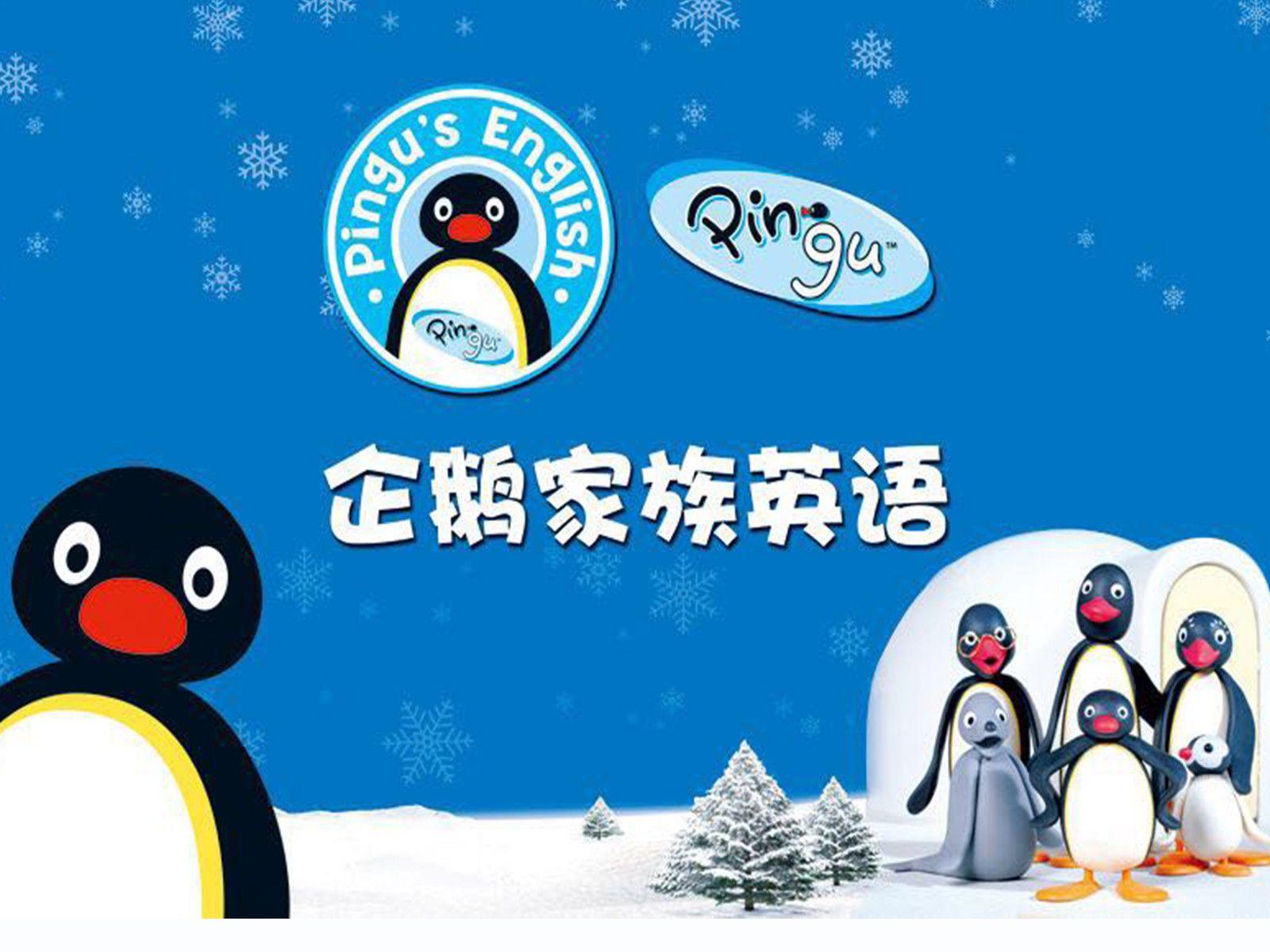 企鹅家族英语(万达中心)
