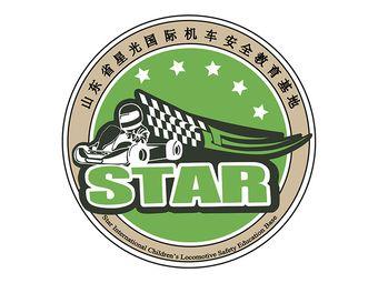 星光国际卡丁车·星光国际机车安全教育基地